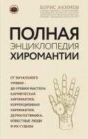Книга Полная энциклопедия хиромантии