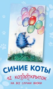 Книга Синие коты. 12 котооткрыток на все случаи жизни