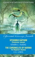 Книга Хроники Нарнии. Племянник чародея = The Chronicles of Narnia. The Magician's Nephew