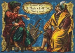 Подарок Колекційні гральні карти 'Енеїда'
