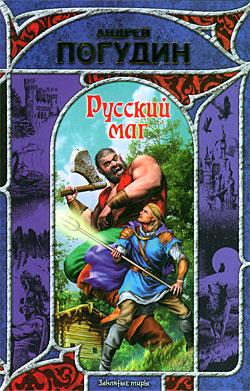 Купить Русский маг, Андрей Погудин, 978-5-17-049433-0