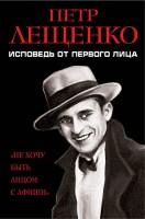 Книга Петр Лещенко. Исповедь от первого лица