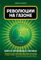 Книга Революции на газоне. Книга о футбольных тактиках