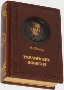 Книга Украинские повести