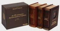 Книга Витоки Свободи (колекційний комплект з 3-х книг)