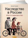 Книга Наследство в России. Игра по правилам и без