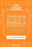 Книга Правовое регулирование рынка ценных бумаг