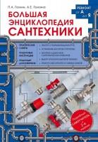 Книга Большая энциклопедия сантехники