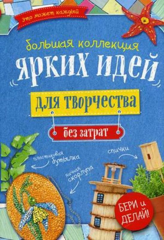 Купить Большая коллекция ярких идей для творчества без затрат (комплект из 4-х книг), Анастасия Дубасова, 978-5-699-96052-1