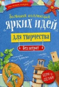 Книга Большая коллекция ярких идей для творчества без затрат (комплект из 4-х книг)