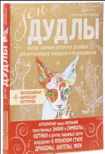 Книга Зендудлы. Полное собрание авторских дизайнов для интуитивного рисования и раскрашивания (комплект из 4-х книг)