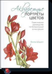 Книга Акварельные портреты цветов. Практическое руководство по ботанической иллюстрации