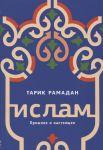 Книга Ислам. Прошлое и настоящее