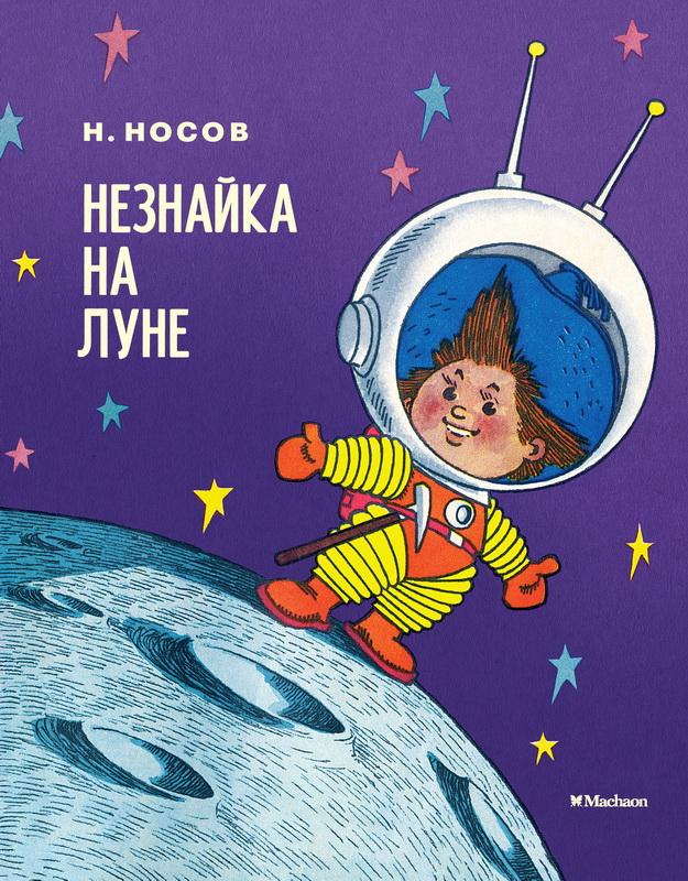 Купить Незнайка на Луне, Николай Носов, 978-5-389-13988-6