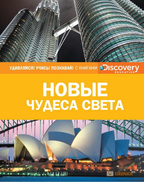 Купить Новые чудеса света, Никола Браш, 978-5-389-13960-2