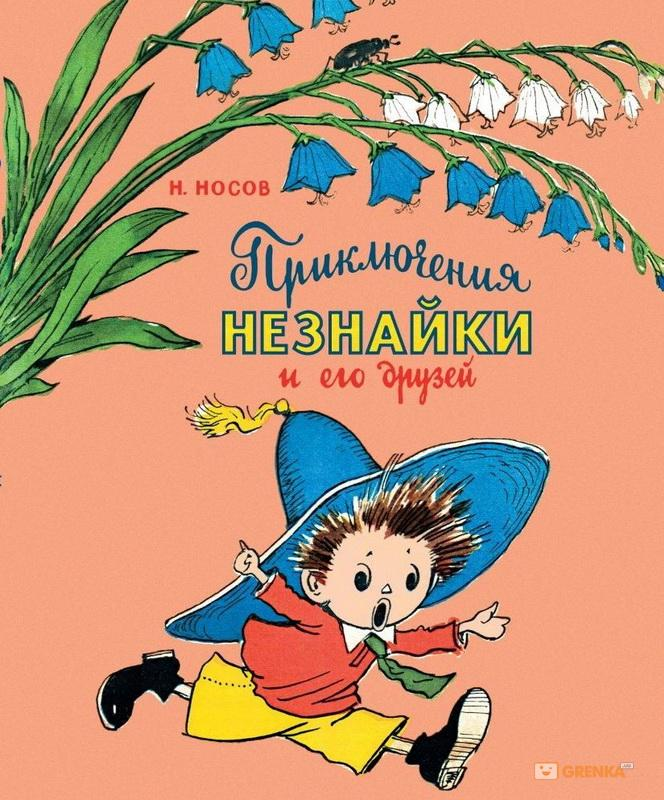 Купить Приключения Незнайки и его друзей, Николай Носов, 978-5-389-13738-7