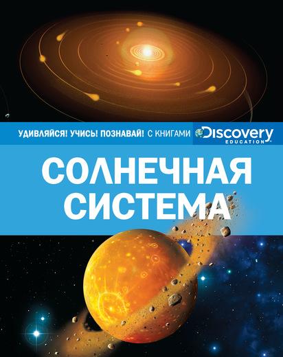 Купить Солнечная система, Татьяна Земцова, 978-5-389-13962-6