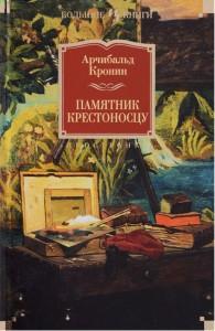 Книга Памятник крестоносцу
