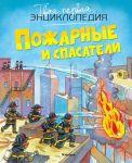 Книга Пожарные и спасатели