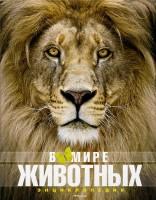 Книга В мире животных