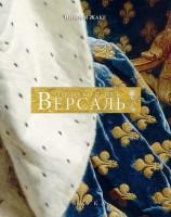 Книга Версаль. Золотой век