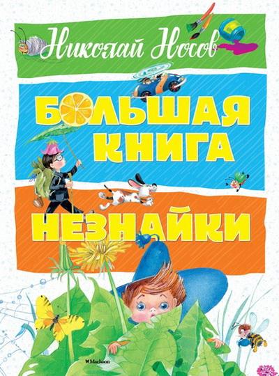 Купить Большая книга Незнайки, Николай Носов, 978-5-389-13987-9