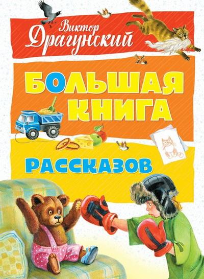 Купить Большая книга рассказов, Виктор Драгунский, 978-5-389-14165-0