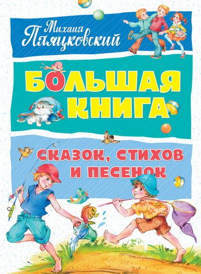 Купить Большая книга сказок, стихов и песенок, Михаил Пляцковский, 978-5-389-14072-1