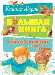 Книга Большая книга стихов, сказок и веселых историй
