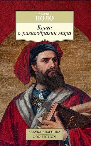 Купить Книга о разнообразии мира, Марко Поло, 978-5-389-07949-6