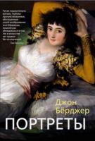 Книга Портреты