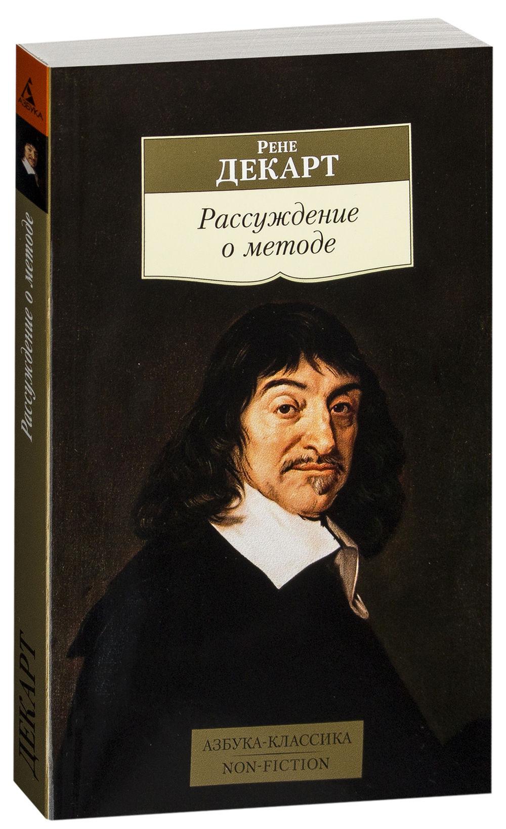 Купить Рассуждение о методе, Рене Декарт, 978-5-389-12534-6