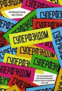 Книга Суперфэндом. Как под воздействием увлеченности меняются объекты нашего потребления и мы сами