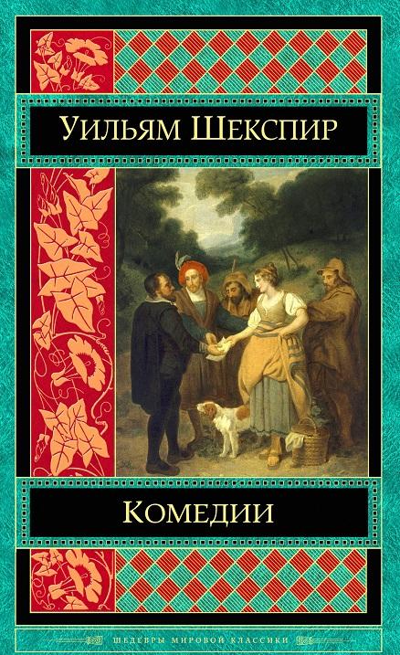 Купить Комедии, Уильям Шекспир, 978-5-04-088643-2