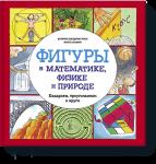 Книга Фигуры в математике, физике и природе. Квадраты, треугольники и круги