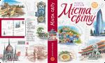 Книга Міста світу. Книга ескізів. Travel book