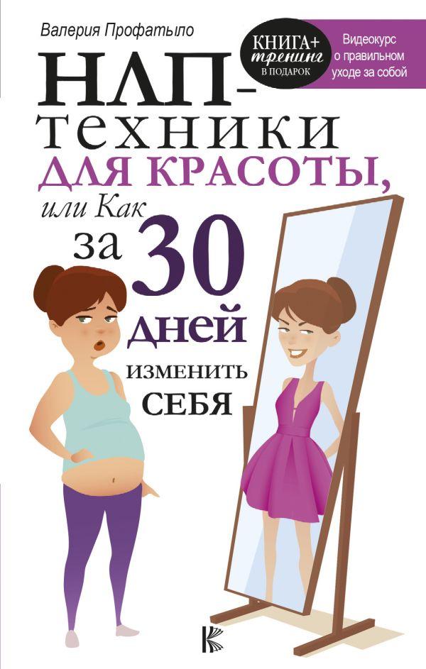 Купить НЛП-техники для красоты, или Как за 30 дней изменить себя, Валерия Профатыло, 978-5-17-100039-4