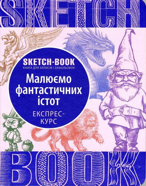 Купить SketchBook 'Малюємо фантастичних істот', Ирина Пименова, 978-966-526-218-3