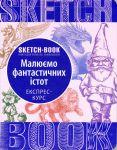 Книга SketchBook