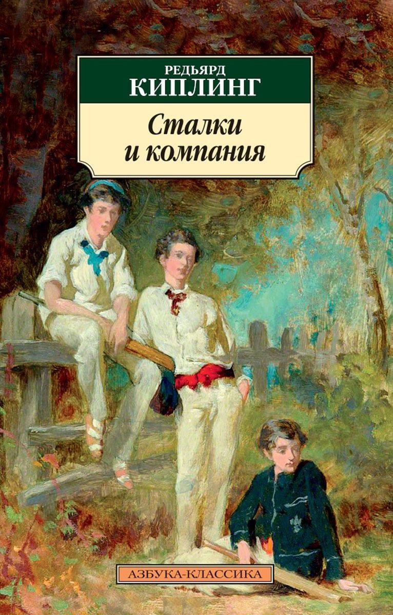 Купить Сталки и компания, Редьярд Киплинг, 978-5-389-13758-5