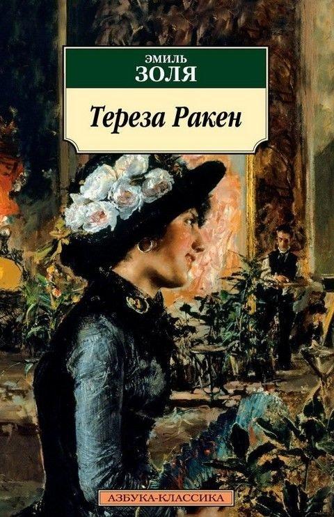 Купить Тереза Ракен, Эмиль Золя, 978-5-389-13863-6