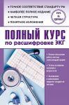 Книга Полный курс по расшифровке ЭКГ