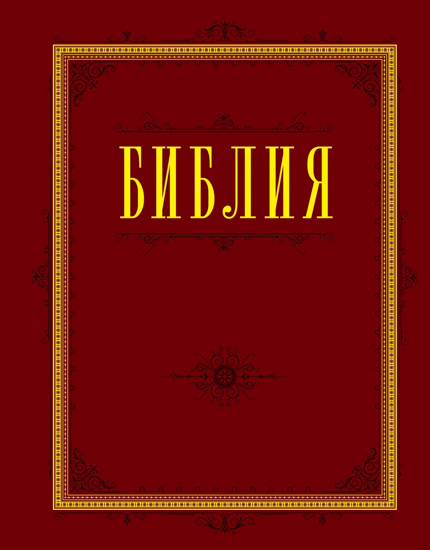 Купить Библия. Книги Священного Писания Ветхого и Нового Завета с параллельными местами и приложениями, 978-5-699-99520-2