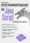 Книга JavaScript в примерах и задачах