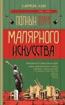 Книга Полный курс малярного искусства
