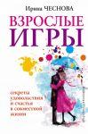 Книга Взрослые игры. Секреты удовольствия и счастья в совместной жизни