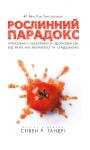 Книга Рослинний парадокс