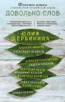 Книга Довольно слов. Феномен языка современной российской прозы