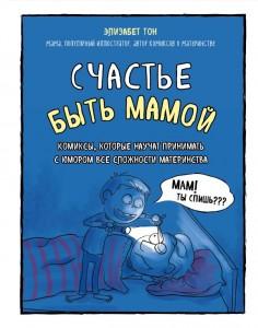 Книга Счастье быть мамой. Комиксы, которые научат принимать с юмором все сложности материнства