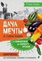 Книга Дача мечты от Галины Кизимы. Самоучитель для начинающих садоводов и огородников